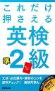 【中古】 これだけ押さえる英検準2級 /成美堂出版編集部【編】 【中古】afb