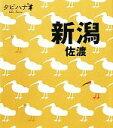 【中古】 新潟・佐渡 タビハナ中部8/JTBパブリッシング(その他) 【中古】afb