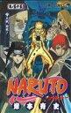 【中古】 NARUTO−ナルト−(55) ジャンプC/岸本斉史(著者) 【中古】afb