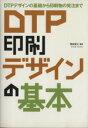 DTP印刷デザインの基本 /情報・通信・コンピュータ afb