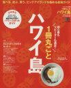 【中古】 1冊丸ごとハワイ島 /旅行・レジャー・スポ