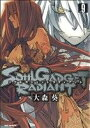 【中古】 SOUL GADGET RADIANT(9) REX C/大森葵(著者) 【中古】afb