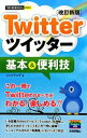 【中古】 Twitterツイッター基本&便利技 今すぐ使えるかんたんmini/リンクアップ【著】 【中古】afb