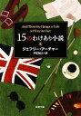 【中古】 15のわけあり小説 新潮文庫/ジェフリーアーチャー【著】,戸田裕之【訳】 【中古】afb
