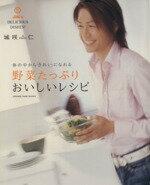 【中古】 <strong>城咲仁</strong> 野菜たっぷりおいしいレシピ /オレンジページ 【中古】afb