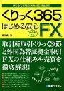 【中古】 くりっく365ではじめる安心FX /恩田饒【著】 【中古】afb