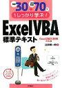 【中古】 例題30+演習問題70でしっかり学ぶExcel/VBA標準テキスト Excel2007/2010