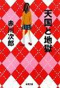 【中古】 天国と地獄 新潮文庫/赤川次郎【著】 【中古】afb