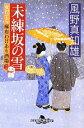 【中古】 未練坂の雪(2) 女だてら 麻布わけあり酒場 2 幻冬舎時代小説文庫/風野真知雄【著】 【中古】afb
