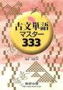 【中古】 古文単語マスター333 /教育(その他) 【中古】afb