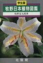 【中古】 牧野日本植物図鑑 学生版 /牧野富太郎(著者) 【中古】afb