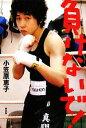 【中古】 負けないで! /小笠原恵子【著】 【中古】afb