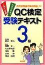 【中古】 QC検定受験テキスト3級 品質管理検定集中講座3/細谷克也【編著】 【中古】afb