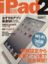 【中古】 iPad2スタートブック /情報 通信 コンピュータ 【中古】afb