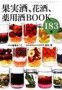 【中古】 果実酒、花酒、薬用酒BOOK183種 /藤巻あつこ...