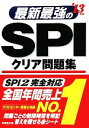 【中古】 最新最強のSPIクリア問題集('13年版) /成美堂出版編集部【編著】 【中古】afb