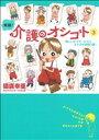 【中古】 実録!介護のオシゴト コミックエッセイ(3) 楽し...