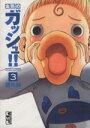 【中古】 金色のガッシュ!!(文庫版)(3) 講談社漫画文庫/雷句誠(著者) 【中古】afb