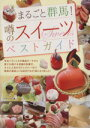 【中古】 まるごと群馬!噂のスイーツベストガイド /A・Rプレス(著者) 【中古】afb