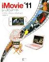 【中古】 iMovie'11レッスンノート for Mac/iPhone/iPod touch /阿部信行【著】 【中古】afb