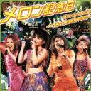 【中古】 メロン記念日 Live Tour 2003春〜1st An