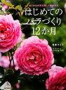 【中古】 はじめてのバラづくり12か月 あこがれの花を美しく咲かせる /後藤みどり【著】 【中古】afb