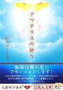 【中古】 アマテラスの祈り 5次元文庫/アマーリエ【著】 【中古】afb