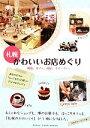 【中古】 札幌かわいいお店めぐり 雑貨、カフェ、花屋、スイーツ…。 /カルチャーランド【著】 【中古】afb