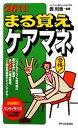 【中古】 まる覚えケアマネ(2011年版) /因利恵【監修】 【中古】afb