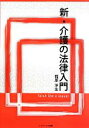 【中古】 新・介護の法律入門 /梶原洋生【著】 【中