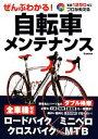 【中古】 ぜんぶわかる!自転車メンテナンス /学研パブリッシング【編】 【中古】afb