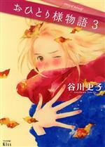 【中古】 おひとり様物語(3) ワイドKCキス/谷川史子(