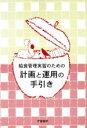 【中古】 給食管理実習のための計画と運用の手引き /名古屋文理大学短期大学部名古屋(著者) 【中古】afb