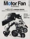 【中古】 Motor Fan illustrated(Vol.5) モーターファン別冊/趣味・就職ガイド・資格(その他) 【中古】afb