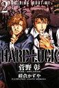 【中古】 HARD LUCK(2) NOTHING'BOUT ME2 ウィングス文庫/菅野彰【著】 【中古】afb
