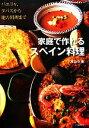 【中古】 家庭で作れるスペイン料理 パエリャ、タパスから地方料理まで /丸山久美【著】 【中古】afb