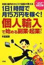 【中古】 個人輸入で始める副業・起業ガイド 改訂2版 年商1億円のカリスマ店長が教える 1日1時間で