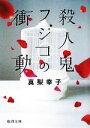 【中古】 殺人鬼フジコの衝動 徳間文庫/真梨幸子【著】 【中古】afb