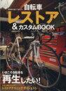 【中古】 自転車レストア&カスタムBOOK /旅行・レジャー...
