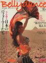 【中古】 ベリーダンス・ジャパン(Vol.16) イカロスMOOK/イカロス出版(その他) 【中古】afb