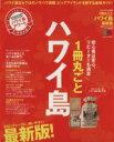 【中古】 1冊丸ごとハワイ島 最新版 /旅行・レジャ
