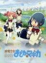【中古】 魔法少女まどか☆マギカ 3(完全生産限定版)(Bl...