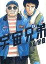 【中古】 宇宙兄弟(13) モーニングKC/小山宙哉(著者)...
