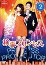 【中古】 検事プリンセス DVD−SET2 /キム・ソヨン,パク・シフ,ハン・ジョンス 【中古】afb