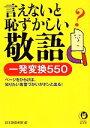 【中古】 言えないと恥ずかしい敬語 一発変換550 KAWADE夢文庫/日本語倶楽部【編】 【中古】afb