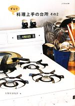 【中古】 ずらり料理上手の台所(その2) クウネルの本/お勝手探検隊【編】 【中古】afb