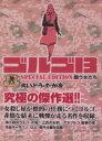 【中古】 ゴルゴ13 SPECIAL EDITION 闘う女たち(文庫版) SPCコンパクト/さいとう・たかを 【中古】afb
