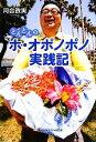 【中古】 とんとんのホ・オポノポノ実践記 /河合政実【著】 【中古】afb