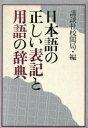 語學辭典 - 【中古】 日本語の正しい表記と用語の辞典 /講談社(著者) 【中古】afb