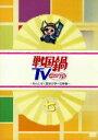 【中古】 戦国鍋TV?なんとなく歴史が学べる映像?七 /ドキュメント・バラエティ,(バラエティ),山